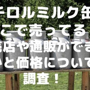 チロルミルク缶どこで売ってる?販売店や通販ができるかと価格について調査!
