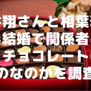 櫻井翔さんと相葉雅紀さん結婚で関係者に配ったチョコレートはどこのなのかを調査!