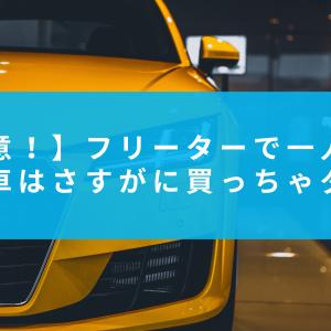 【要注意!】フリーターで一人暮らしなら車はさすがに買っちゃダメ!