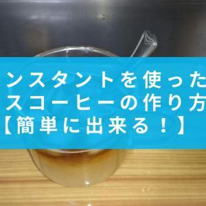 インスタントを使ったアイスコーヒーの作り方!【簡単に出来る!】