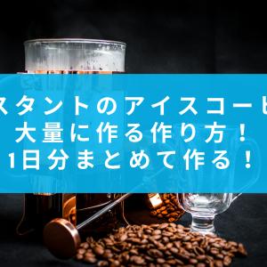ンスタントのアイスコーヒーを大量に作る作り方!1日分まとめて作る!