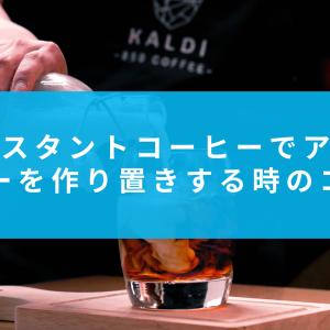 インスタントコーヒーでアイスコーヒーを作り置きする時のコツは?