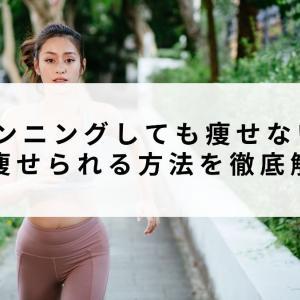 ランニングしても痩せない?原因と絶対痩せられる方法を徹底解説!