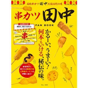 串カツ田中 FAN BOOK《雑誌 付録》special串パスポート