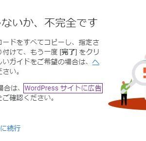 【ブログ】Googleアドセンス申請してみた