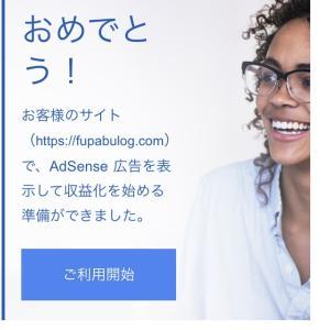 【ブログ】8記事でアドセンス合格!やったことと感想