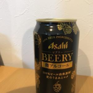 アサヒ微アルコールビール「ビアリー」を飲んでみた