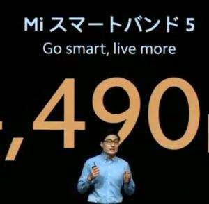 Miスマートバンド5が日本で正式発表