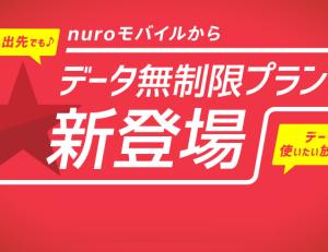 nuroモバイルのデータ無制限プラン登場