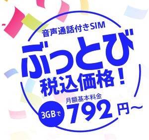 nuroモバイルのぶっとび価格は本当にぶっとび価格!
