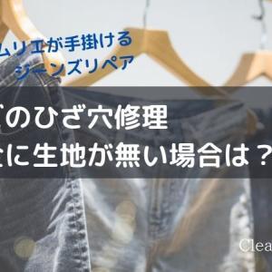 ジーンズのひざ穴修理【完全に生地が無い場合は?】