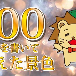 祝!ブログ100記事目!振り返ってみた!!