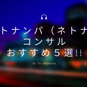 ネットナンパ(ネトナン)コンサルおすすめ5選!!