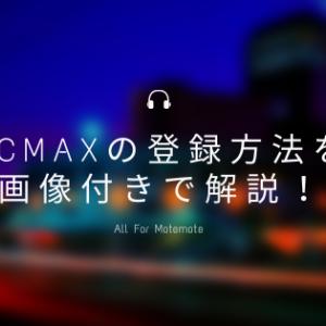 PCMAXの登録方法を画像付きで解説!