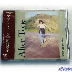 After Tone/岡村孝子♪