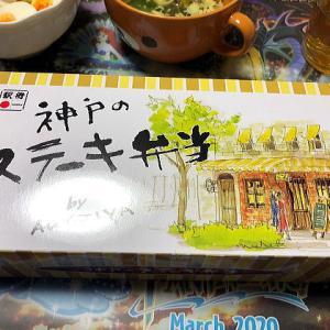 駅弁・神戸のステーキ弁当♪