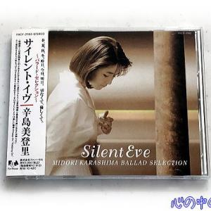 Silent Eve/辛島美登里♪