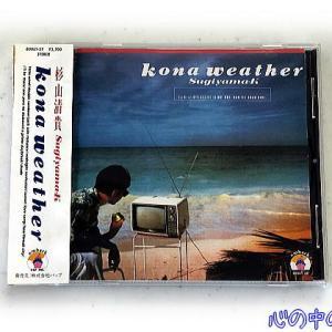kona weather/杉山清貴♪