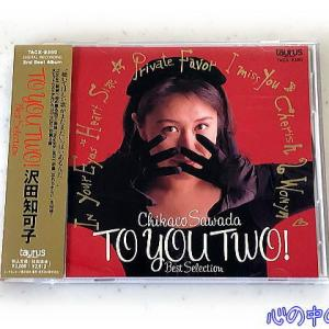 TO YOU TWO! Best Selection/沢田知可子♪
