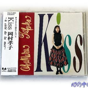Kiss 〜à côté de la mer〜/岡村孝子♪