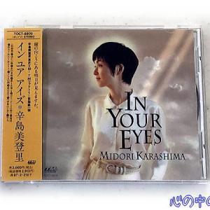 IN YOUR EYES/辛島美登里♪
