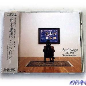 Anthology 1983-1988/鈴木康博♪