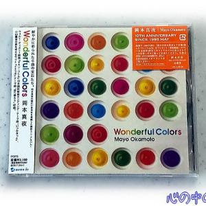 Wonderful Colors/岡本真夜♪