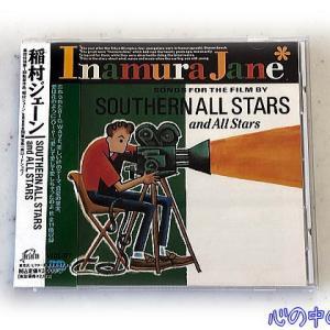 稲村ジェーン/サザンオールスターズ and ALL STARS♪