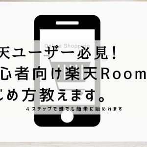 楽天ユーザー必見!楽天ROOMの仕組み、はじめ方を紹介します