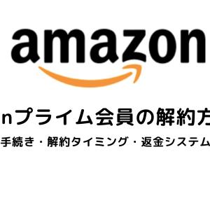Amazonプライム会員を解約する方法は?解約タイミングはいつ?