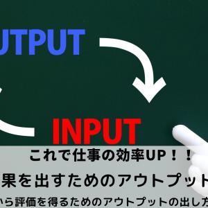【仕事効率UP】仕事で成果を出すためのアウトプットの大切さ