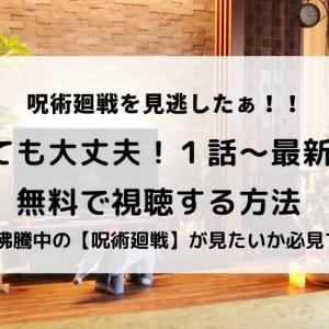 アニメ【呪術廻戦】見逃しても大丈夫!1話〜最新話まで無料の動画配信を視聴する方法