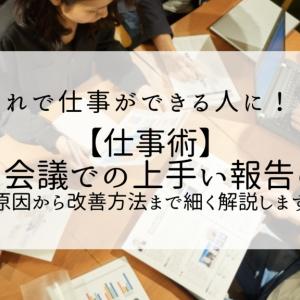 【仕事効率UP】上司の評価も上がる!!会議での上手い報告の伝え方