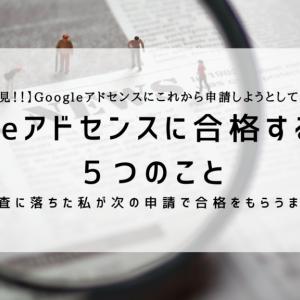 【ブログ初心者】Googleアドセンスに合格するための5つのこと
