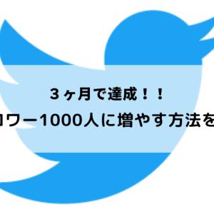 3ヶ月でTwitterのフォロワーを1000人まで増やす方法とは