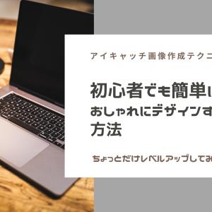 【初心者必見】アイキャッチ画像をおしゃれにデザインする方法!
