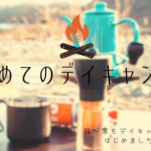 【デイキャンプ体験談】初めてデイキャンプをしてみた感想!