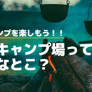 【初心者向け】無料キャンプ場とは?!キャンプを楽しむために知っておきたいこと!