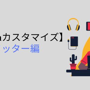 保護中: ブログは進化する!フッダーのブログデザインをオシャレに設定、カスタマイズしちゃおう!