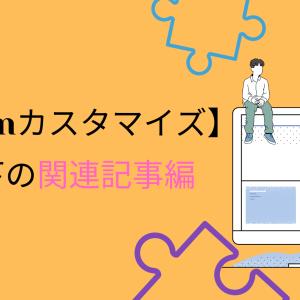 保護中: 記事下の「関連記事」をオシャレにカスタマイズしてブログをオシャレにしちゃおう!