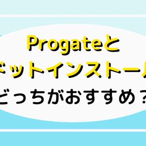 【初心者必見】Progateとドットインストールどっちがいいの?