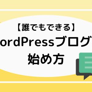 【誰でも簡単!】WordPressブログの始め方と初期設定まとめ