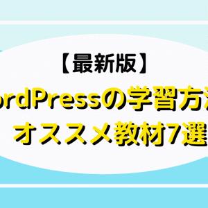 【最新版】WordPressの学習方法とオススメ教材7選