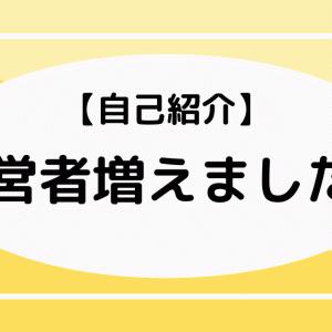 【自己紹介】運営者増えました!