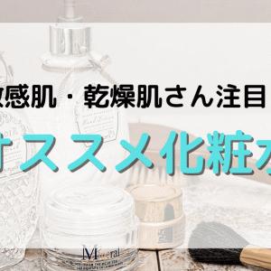 【10~20代におすすめ】敏感肌・乾燥肌に優しい化粧水