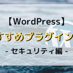 【2020年】WordPressおすすめプラグイン4選 – セキュリティ編 –