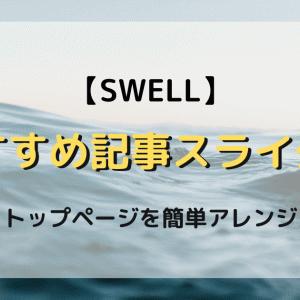 【SWELL】トップページにおすすめ記事スライダーを作ろう!