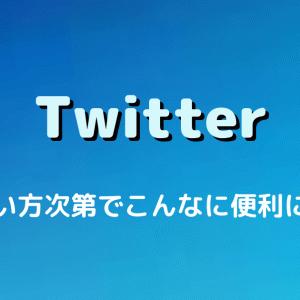 Twitterおすすめ機能3選 – 上手く活用して効率UP! –