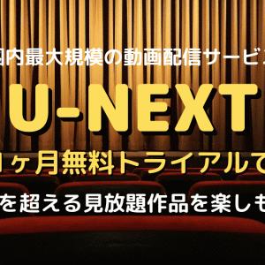 【U-NEXT無料体験】完全無料利用のための2つの注意点 – 気をつけないと有料に? –