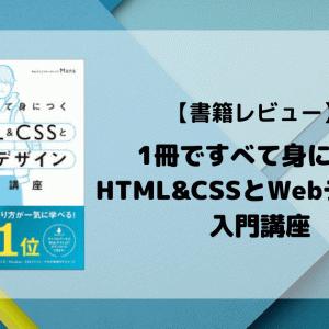 【レビュー】1冊ですべて身につくHTML&CSSとWebデザイン入門講座を使ってみた感想